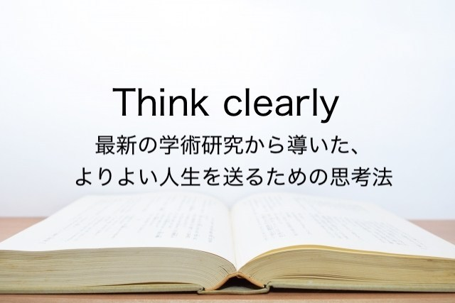 Think-clearly