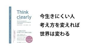 Thinkclearly